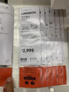 テーブル DIY  LINNMON