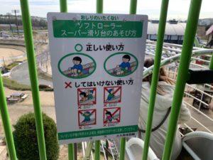 三木山総合公園 みきっこランド