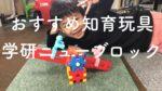 学研ニューブロックは就学前の知育玩具としておすすめする4つの理由
