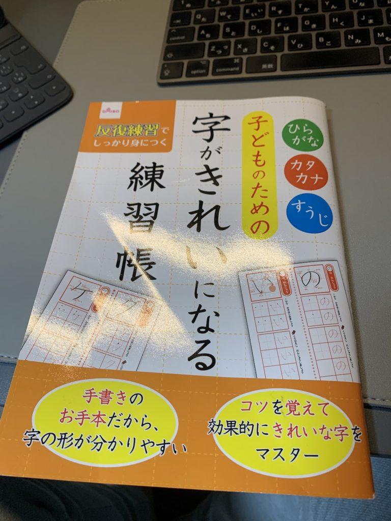 字がきれいになる練習帳