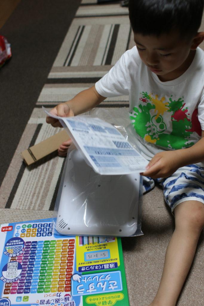 学研遊びながらよくわかるさんすうタブレット