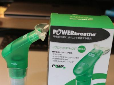 パワーブリーズ power breathe